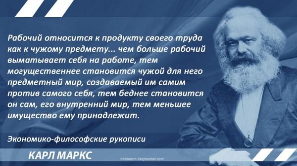 Маркс об отчуждении труда Маркс, цитаты, труд, капитализм, политика, философия