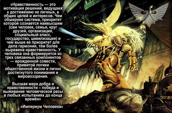 """""""Империум Человека"""" Самиздат, Будущее, Философия, imperium, длиннопост"""