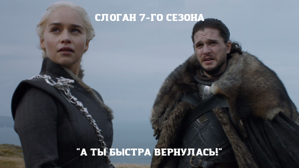 Да и не только она))) Игра престолов, спойлер, скорость