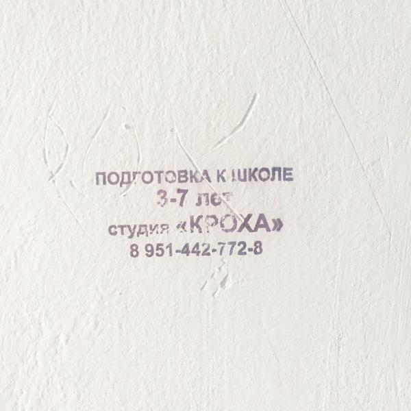 """""""Правильная"""" подготовка... ремонт, подъезд, культура, Дети, чистота, челябинск, Россия"""