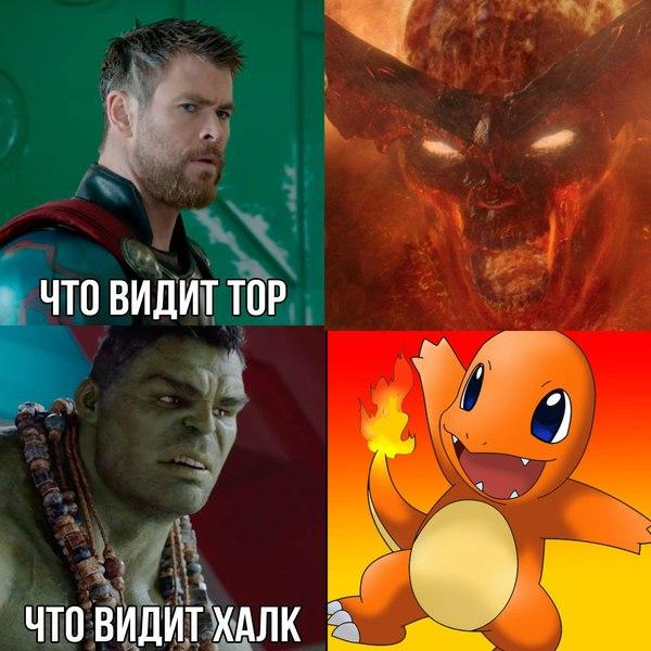 Тор и Халк