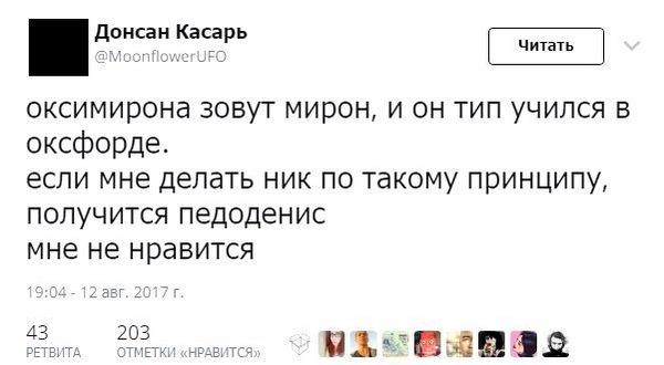 Бухонастя))