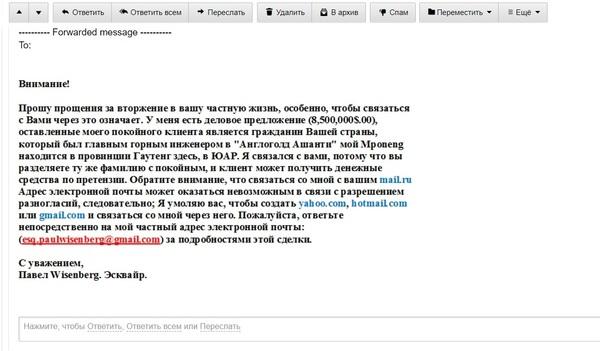Чего только не придумают спамеры e-mail, спам, рассылка, наследство