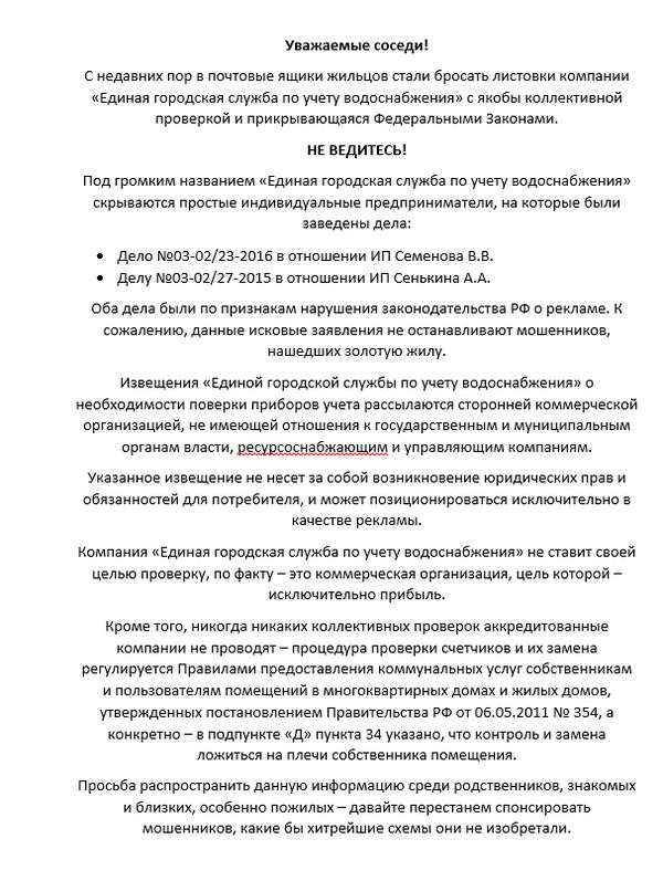 Опять про счетчики, или единая городская служба водоснабжения. Мошенники, Счетчик воды, Санкт-Петербург, Длиннопост