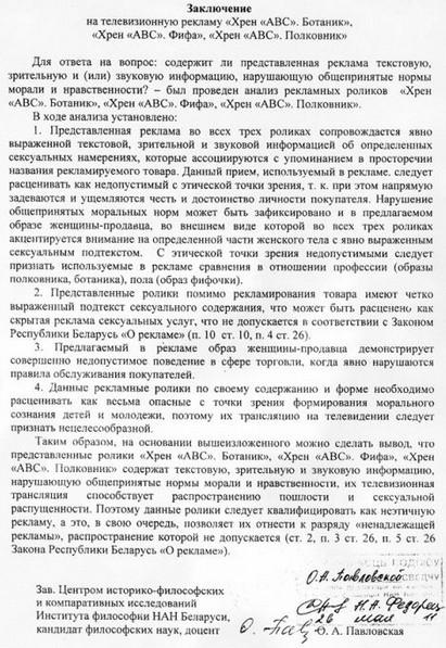 Беларусское ТВ еще держится под натиском буржуазии! Беларусь, Реклама, В СССР секса не было, Видео, Длиннопост