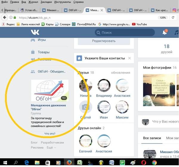 Традиционная любовь не соответствует убеждениям администрации ВК?! ВКонтакте, молодежь, Абсурд, Россия, семья, гетеросексуалы, общество, мнение, длиннопост