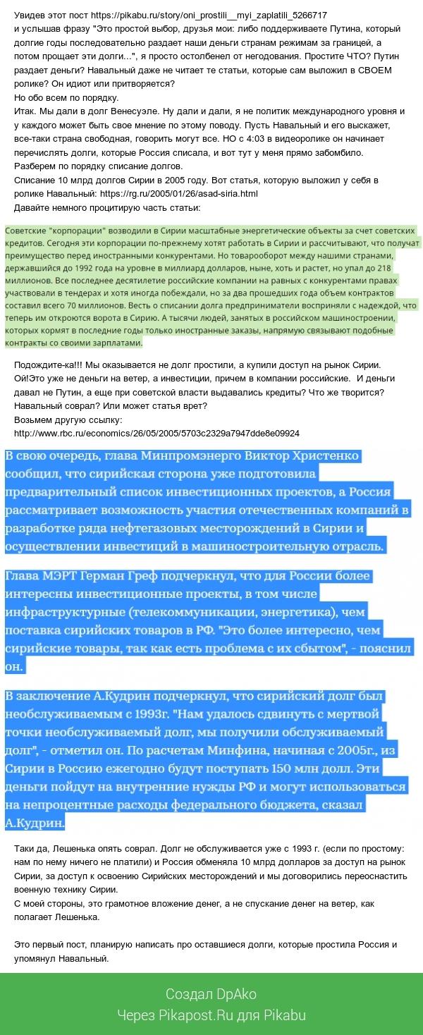 Почему Навальный опять врет? Алексей Навальный, Путин, Политика, долг, ссср, Сирия, длиннопост