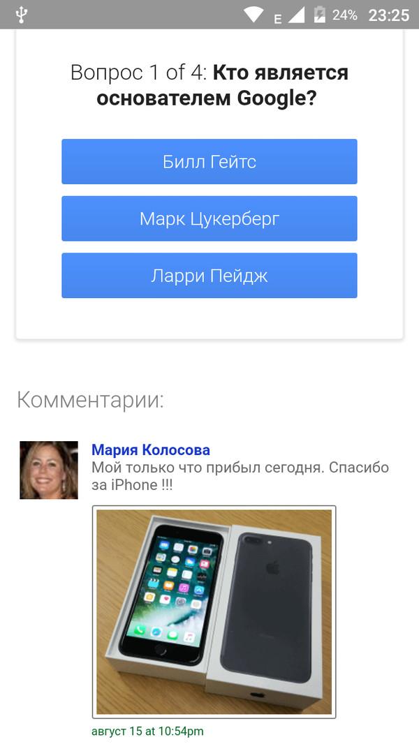 Что-то попахивает разводом... развод, google, поиск, iphone, длиннопост