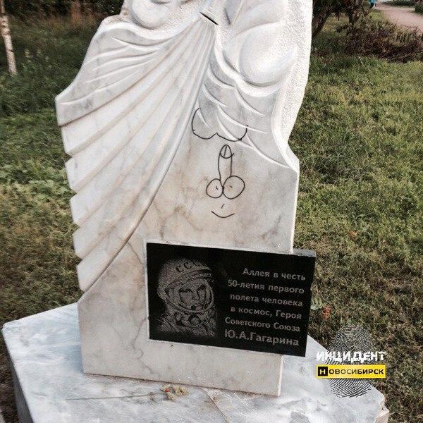 Памятник Гагарину в Новосибирке изрисовали пенисами новосибирск, Юрий Гагарин, парк Гагарина, Памятник, пенис, Вандализм
