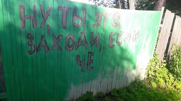 Заборное творчество Дача, Забор, Рисунок, Ты заходи если что, Длиннопост