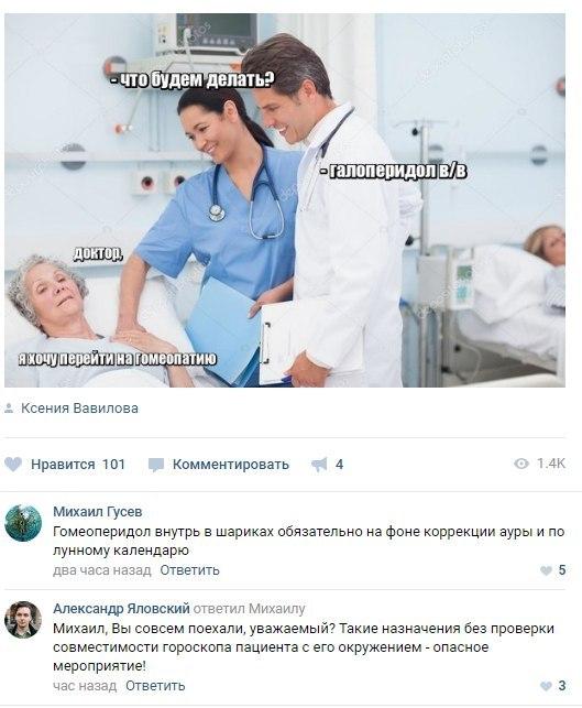 Гомеопатия.