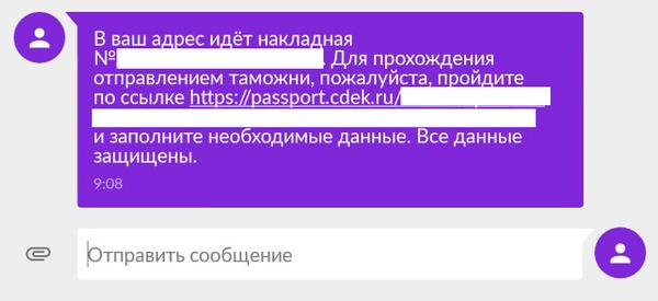 CDEK и паспортные данные Cdek, почта, лайфхак, aliexpress