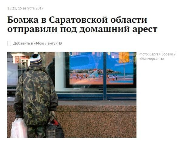 Муниципальный бомж бомж, саратовская область, мошенничество