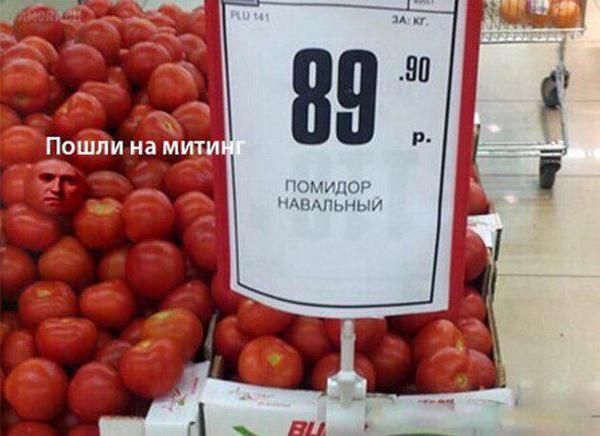 Помидор Навальный