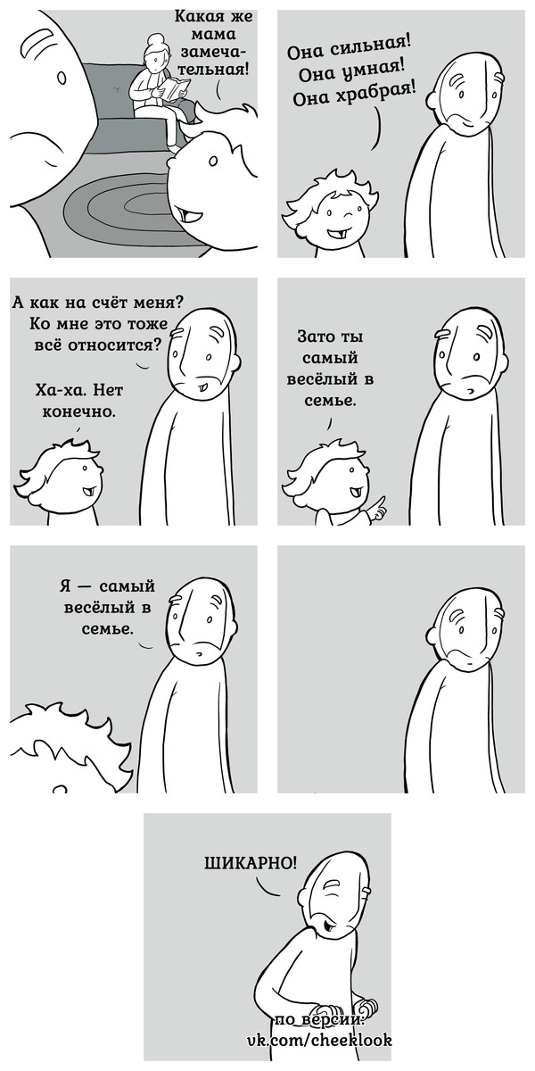 Мама - замечательная, а папа? Lunarbaboon Ep. 239 - Priorities Lunarbaboon, Комиксы, семья, приоритеты