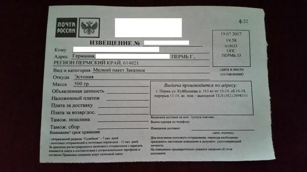 Почта России не перестаёт удивлять! Почта России, почта, почта россии удивится, Россия, Германия