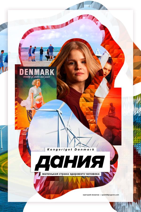 Дания: маленькая страна здорового человека Дания, Общество, Постиндастриал, длиннопост
