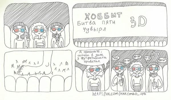 Кинофетиш