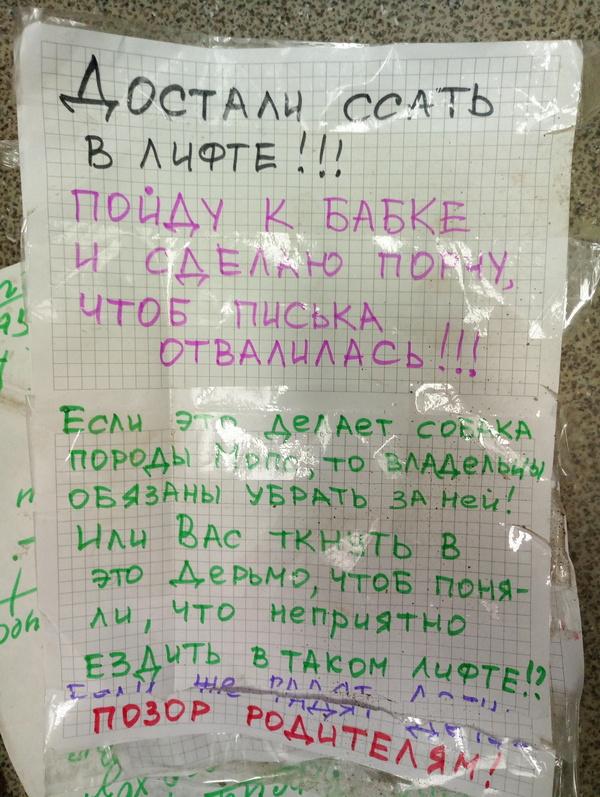 Вот такую записку оставили в лифте :)