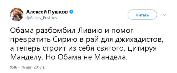 Обама не Мандела / Obama is not Mandela Алексей Пушков, Политика, Обама, Мандела, Ливия, Сирия, терроризм, twitter