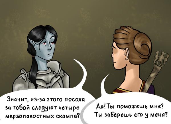 Посох Вечного скампа The Elder Scrolls, Oblivion, Игры, Комиксы, TES IV Oblivion, длиннопост