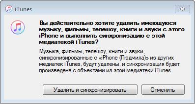Миссия невыполнима! Скинуть рингтон на гр*баный Айфон iphone, Рингтон, ПРоблема, Apple, IOS
