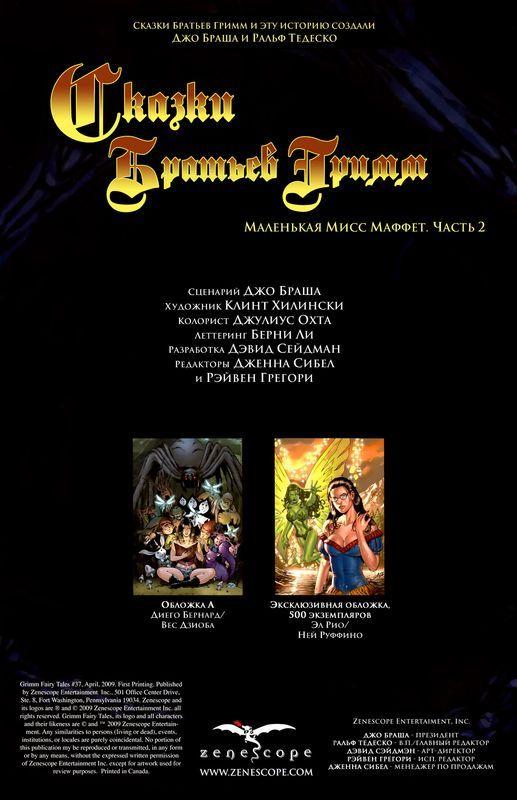 Grimm Fairy Tales, выпуск #37: «Маленькая Мисс Маффет», часть 2 сказка, комиксы, Grimm Fairy Tales, графические новеллы, сказки на новый лад, длиннопост, Маленькая мисс Маффет
