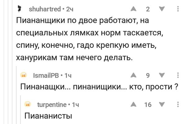 Пиананисты скриншот, комментарии на  пикабу, Комментарии