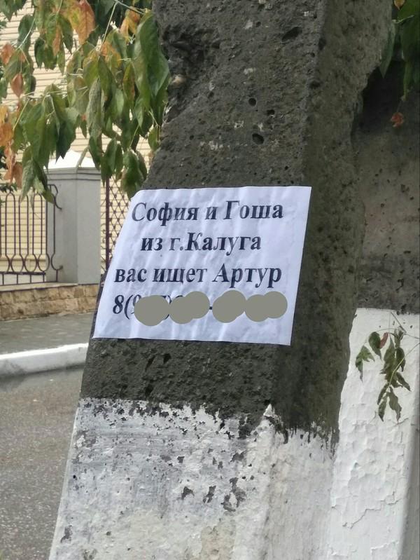Не бзди Гоша, мы с тобой. объявление, Грозный, Чечня, Калуга