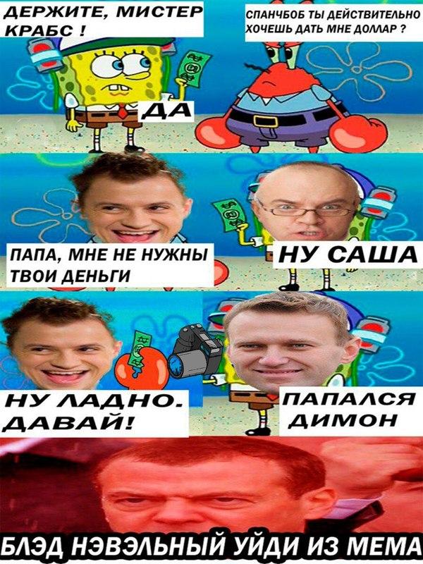 Минутка наркомании мемы, спанчбоб, универ, деньги, нэвельный, Политика, Алексей Навальный