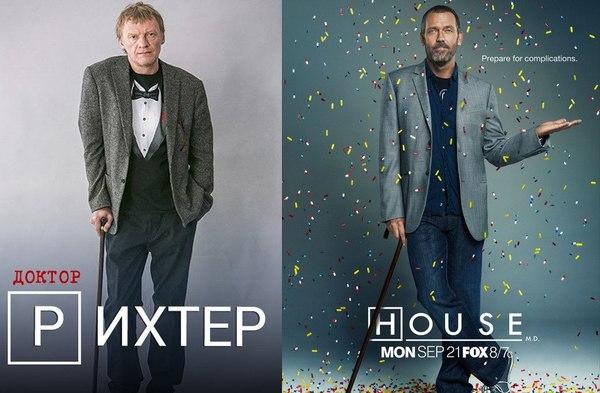 """Встречайте - русский """"Доктор Хаус"""" доктор рихтер, доктор хаус, второй канал, сериалы, Фильмы, видео, длиннопост"""