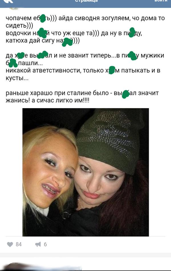 Всё как у людей Исследователи форумов, всё как у людей, быдло, гопники, мат, второе дно, ВКонтакте, Привет читающий теги, длиннопост