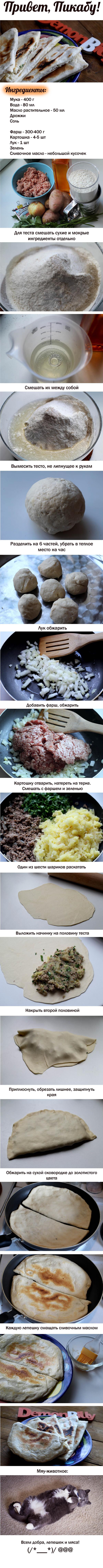 Лепешки с картофелем и мясом еда, кулинария, рецепт, длиннопост, Лепешки
