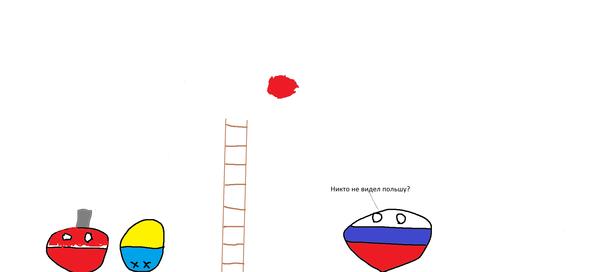 Первый блин комом? countryballs, Украина, Россия, Польша, ссср