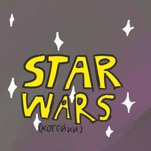StarWars(котейки) Комиксы, кот, star wars, люк я твой, длиннопост