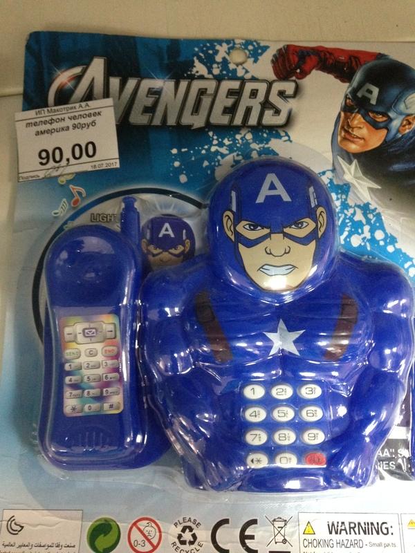 А ещё Капитан Паук, Человек Вдова, Черный Муравей, Соколиный Человек и Железный глаз! И не Мстители, а Люди в чёрном!
