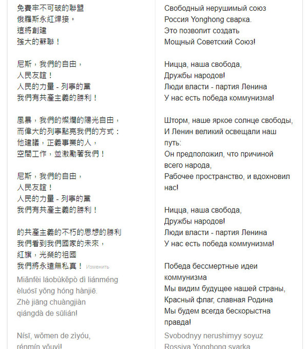 Гимн СССР на китайский и обратно Гимн ссср, ссср, трудности перевода