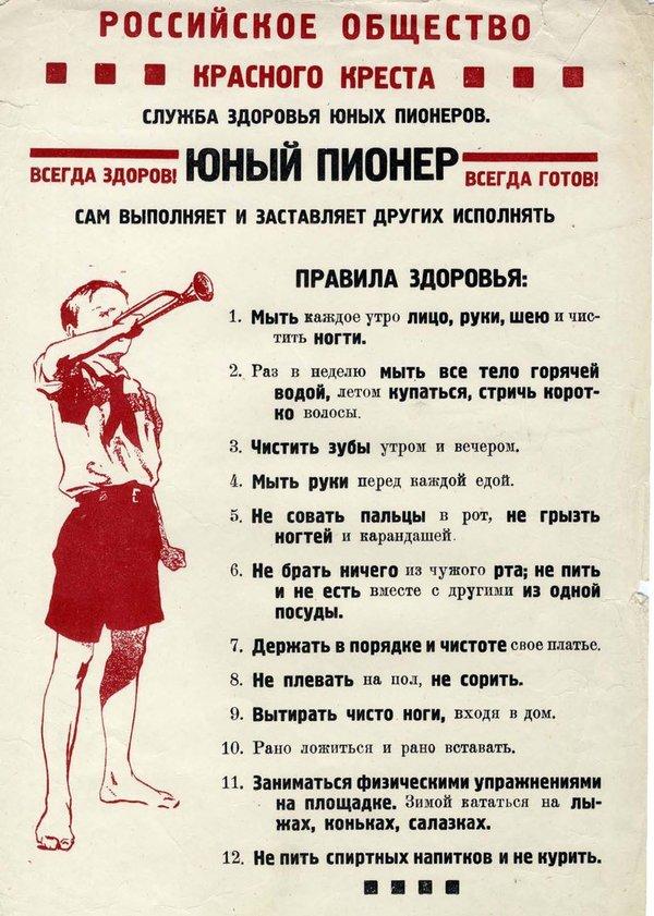 Листовка Российского общества Красного Креста «Правила здоровья юных пионеров». Москва, 1925 год