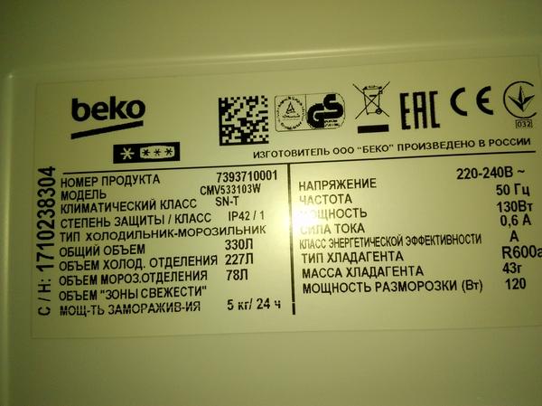 Дефект в новом холодильнике холодильник, Мвидео, морозилка, Дефект, Беко, Beko, длиннопост