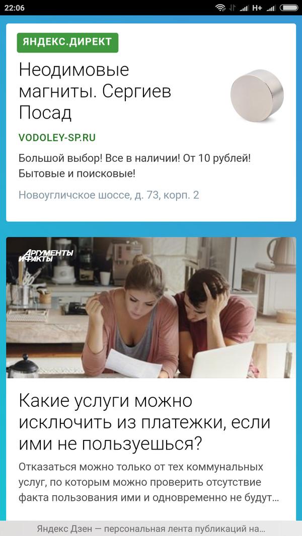 Яндекс спалился android, яндекс, слежка