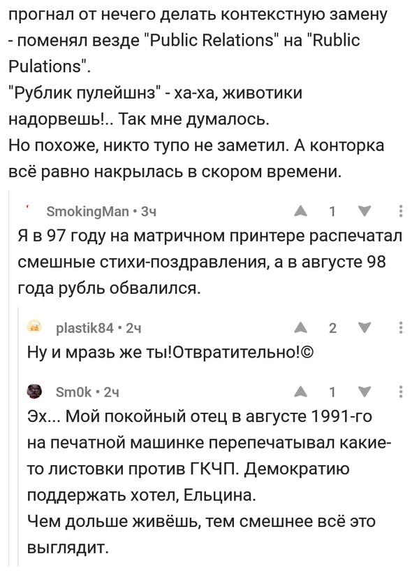 Обвал рубля кризис, комментарии на  пикабу