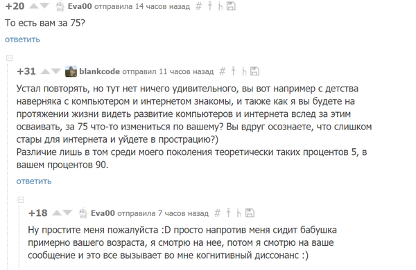 Самый старый пикабушник: @blankcode дед, старость, пикабушники, пикабу, скриншот, комментарии на  пикабу
