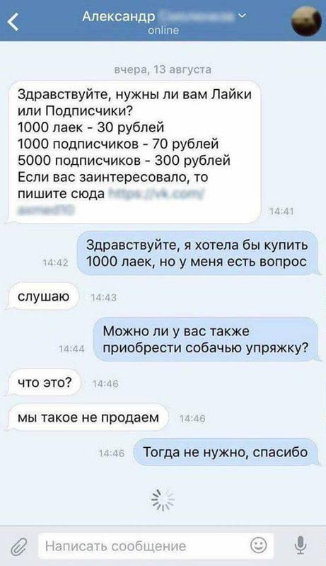 А вам Лайки не нужны? скриншот, ВКонтакте, лайк, бизнесмен, интернет, переписка, длиннопост