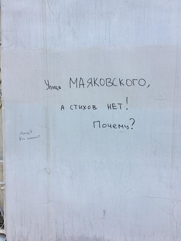 Красивую надпись встретил в Самаре