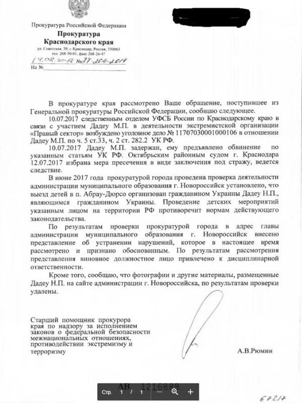 Ценитель Правого сектора и участник блокады Крыма задержан в Новороссийске Политика, Украина, Крым, бандеровцы