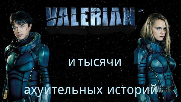 Давайте начнем сказки про Валеру