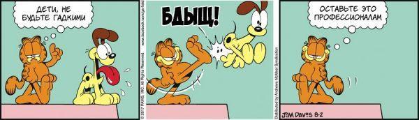 Перевод Гарфилда, 02 августа 2017г. Комиксы, перевод, Гарфилд, юмор, кот, собака