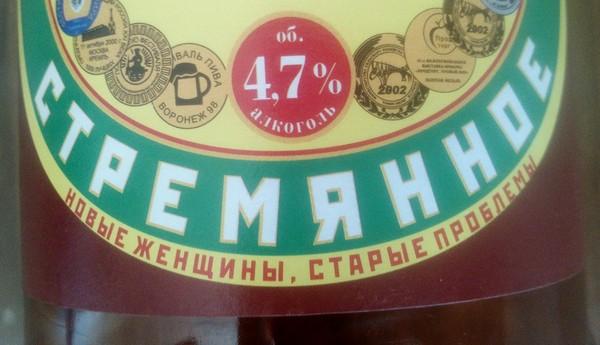 Пиво дело говорит