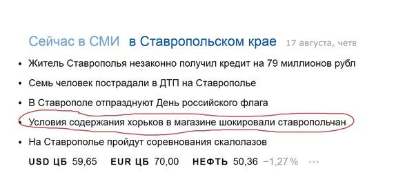 Ставрополь, у тебя там всё хорошо?!