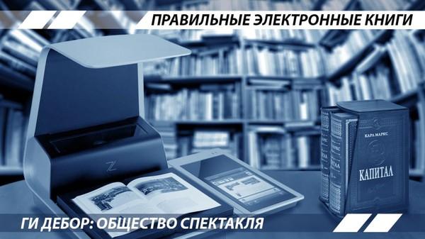 """Ги Дебор """"Общество спектакля"""" Дебор, книги, рецензия, Политика, общество, длиннопост"""